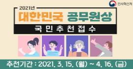 2021년 대한민국 공무원상 국민추천접수 기간: 2021년 3월 15일 월요일부터 4월 16일 금요일 까지
